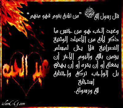 Lihtifah ( fichta) sae3id ani yatsaman ( Aid ALHOB ) Haram